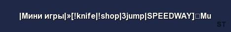 Мини игры knife shop 3jump SPEEDWAY Mu Server Banner